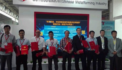 2016 China International Metal Forming Exhibition falls